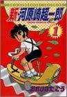 新・河原崎超一郎 1 (少年チャンピオン・コミックス)