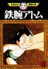 鉄腕アトム (13) (手塚治虫漫画全集 (233))