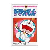ドラえもん (20) (てんとう虫コミックス)