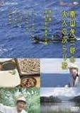嵐山光三郎の大人のぶらり旅 第三巻 食と名所を旅する篇[DVD]
