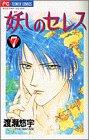 Ayashi no Ceres Vol. 7 (Ayashi no Seresu) (in Japanese)