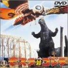モスラ対ゴジラ [DVD]