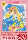 カードキャプターさくら 新装版(10) (Kodansha comics)