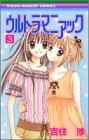 ウルトラマニアック (3) (りぼんマスコットコミックス (1467))