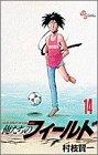 俺たちのフィールド (14) (少年サンデーコミックス)