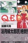 Q.E.D.証明終了 第17巻 2004年02月17日発売