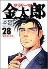 サラリーマン金太郎 第28巻