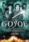 五条霊戦記//GOJOE [DVD]