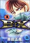 ビート・エックス (Vol.1) (ホーム社漫画文庫)