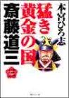 猛き黄金の国斎藤道三 (3) (集英社文庫―コミック版)