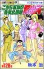 こちら葛飾区亀有公園前派出所 第128巻 2002-01発売
