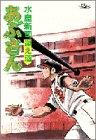 あぶさん (62) (ビッグコミックス)