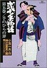 弐十手物語 5 (ビッグコミックス)