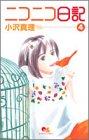 ニコニコ日記 4 (クイーンズコミックス―コーラス)