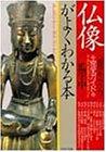 仏像がよくわかる本―種類・見分け方完全ガイド