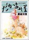 だかあぽ (ジャンプスーパーコミックス)