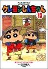 クレヨンしんちゃん(アニメコミックス) 13 (アクションコミックス アニメコミックス)