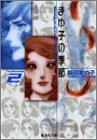 まゆ子の季節 2 (集英社文庫―コミック版)