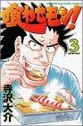 喰わせモン! 3 (少年マガジンコミックス)