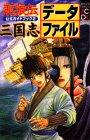 三国志データファイル―龍狼伝公式ガイドブック 2 (KCデラックス)