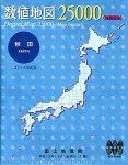 数値地図 25000 (地図画像) 秋田