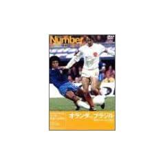 Number DVD �T�b�J�[���I�̖����� �I�����_ VS �u���W�� FIFA ���[���h�J�b�v 1974