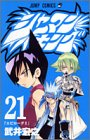 シャーマンキング (21) (ジャンプ・コミックス)
