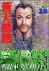 蒼天航路 第28巻 2003年07月23日発売