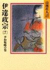 伊達政宗(7)平和戦略の巻(山岡荘八歴史文庫57)