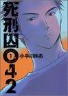 死刑囚042 (1) (ヤングジャンプ・コミックス)