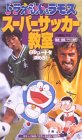 ドラえもん&ラモス スーパーサッカー教室(2) シュートを決めろ! [VHS]