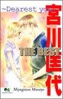 宮川匡代the best―Dearest you (クイーンズコミックス)