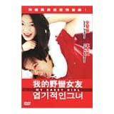 My Sassy Girl (2001) ~ Jun Ji Hyun
