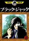 ブラック・ジャック(19) (手塚治虫漫画全集)