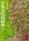 日本文化史研究 下    講談社学術文庫 77