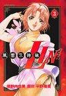 風雲三姉妹Lin3 3 (マガジンZコミックス)