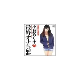 最終オナ兵器Alice Mix5 [DVD]