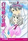 白雪姫の奇蹟 (エメラルドコミックス ハーレクインシリーズ)
