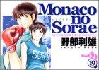 Monacoの空へ 19 (ヤングジャンプコミックス)