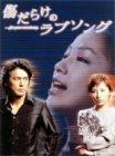 傷だらけのラブソング DVD-BOX
