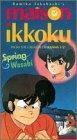 Maison Ikkoku: Spring Wasabi (Japan) / Dubbed [VHS] [Import]