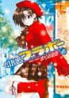 GIRLS・ブラボー (2) (角川コミックス・エース)