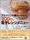 フライパンも鍋もいらない!100%電子レンジメニュー (講談社のお料理BOOK)