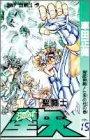 聖闘士星矢 15 (ジャンプコミックス)