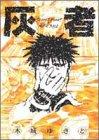 灰者 (Young jump comics ultra)