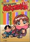 ほんまでっせお客さん (2) バンブー・コミックス
