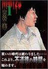 ヒミズ 1 (ヤンマガKC)