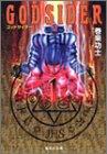 ゴッドサイダー (1) (集英社文庫―コミック版)