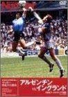 Number DVD サッカー世紀の名勝負 アルゼンチン VS イングランド FIFA ワールドカップ 1986