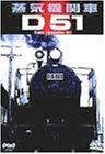 蒸気機関車D51 [DVD]